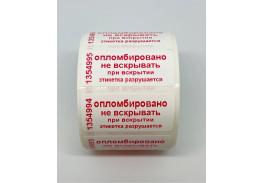 """Гарантийная пломба наклейка """"Скорлупа"""" (18*40 мм), красная"""