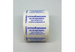 """Гарантийная пломба наклейка """"Скорлупа"""" (18*40 мм), синяя"""